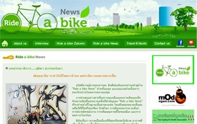 Ride A Bike News