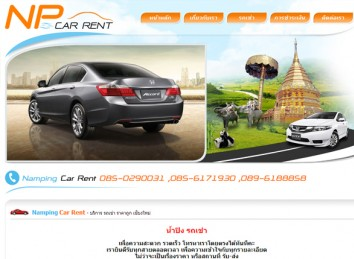 NP CARRENT CHIANGMAI